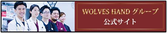 Wolves Hand.動物病院グループ